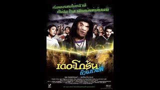 getlinkyoutube.com-เดอะโกร๋น ก๊วนกวนผี (2004)