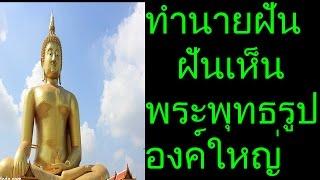 getlinkyoutube.com-ฝันเห็นพระพุทธรูปองค์ใหญ่ (พร้อมเลขเด็ด)