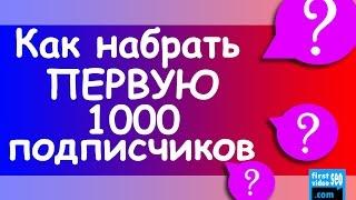 getlinkyoutube.com-9 Проверенных Шагов Как Набрать 1000 Подписчиков на YouTube & Как Раскрутить Канал на YouTube с Нуля