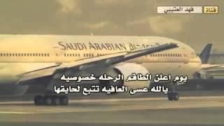 getlinkyoutube.com-شيلات روعه الطياره