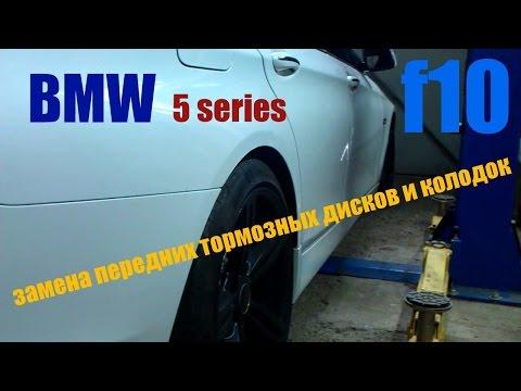 Замена передних тормозных дисков и колодок bmw 5 серия f10 f11 f12