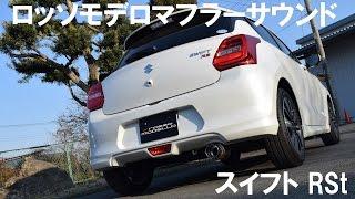 スズキ スイフト RSt  マフラーサウンド SUZUKI SWIFT ZC13S ロッソモデロ予告編