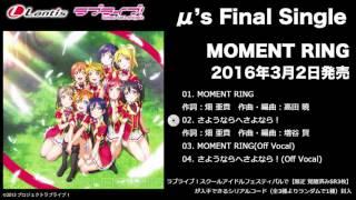 μ's / Final Single「MOMENT RING」 - 試聴動画