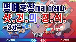 getlinkyoutube.com-[명예훈장] 샷건의 정석★ 대리아레나 Play