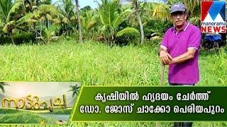 getlinkyoutube.com-Organic farming by Dr Jose Chacko| Nattupacha | Manorama News