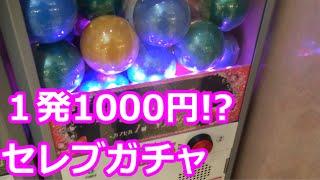 getlinkyoutube.com-【高額ガチャ】 1回1000円のガチャをやってみた!!「セレブガチャ」とは一体?