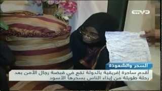 getlinkyoutube.com-القبض على اقدم واخطر مشعوذه في الامارات