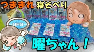getlinkyoutube.com-UFOキャッチャー~ラブライブ!サンシャイン!! つままれ&寝そべり曜ちゃん!~