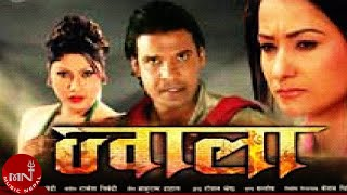 "getlinkyoutube.com-New Nepali Movie 2016 || JWALA ||""ज्वाला"" 