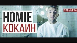 getlinkyoutube.com-HOMIE - Кокаин