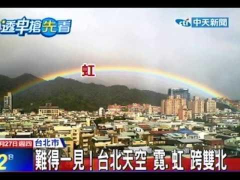 天空霓虹美景 如2道彩虹拱橋跨雙北 - YouTube