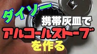 getlinkyoutube.com-ダイソー携帯灰皿でアルコールストーブを作ろう