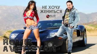 getlinkyoutube.com-Romik Avetisyan - Не хочу жениться /NEW 2016/