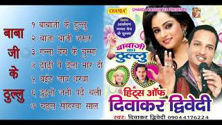 getlinkyoutube.com-HD Babaji Ka Thullu By Diwakar Dwivedi | बाबा जी के ठुल्लु | Audio Juke Box | Bhojpuri Hot Songs