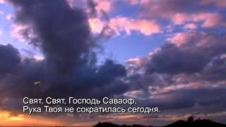 getlinkyoutube.com-Свят, Свят, Господь Саваоф