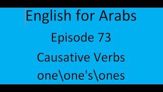 getlinkyoutube.com-Episode (73)   (Causative Verbs)-( one\one's\ones)