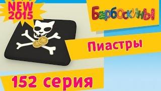 getlinkyoutube.com-Барбоскины - 152 серия. Пиастры. Мультфильмы 2015