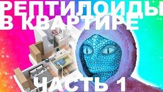 getlinkyoutube.com-Рептилоиды в квартире (часть 1)