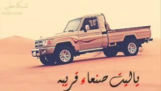 ياليت صنعاء قريبة wmv   YouTube