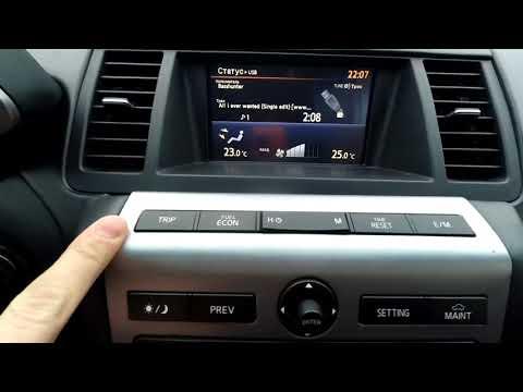 Nissan Murano (2003-06)  (USA) - монохром. Установка мультимедиа 2018. Работает ВСЕ!