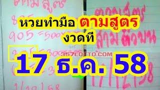 getlinkyoutube.com-เลขเด็ดงวดนี้!! เลขสวย หวยทำมือ ตามสูตร งวดที่ 17 ธ.ค. 58 (งวดที่แล้วเข้า 305)