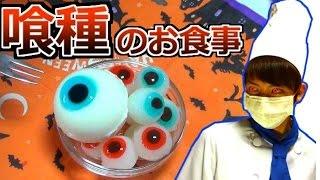 getlinkyoutube.com-目玉寒天作ってみた!【赤髪のとも】How to make the eyeball Agar of Halloween