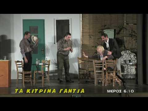 TA ΚΙΤΡΙΝΑ ΓΑΝΤΙΑ - ΑΠΟΦΟΙΤΟΙ 2008 - ΜΕΡΟΣ 6/10
