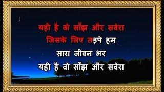 Yahi Hai Wo Saanjh Aur Savera - Karaoke - Sanjh Aur Savera - Mohammed Rafi & Asha Bhosle