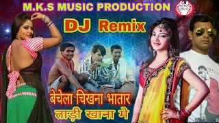 Bechela Chikhana Bhatar Tadi Khana Par // Lucky Raja 2018 // DJ Ma Kali Sound Chandwari