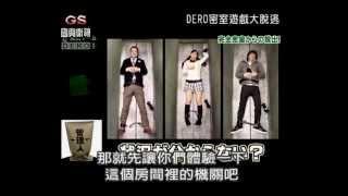 getlinkyoutube.com-DERO密室游戏大脱逃第20集