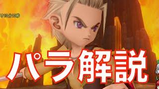 getlinkyoutube.com-【ドラクエ10】最強レグナード戦のパラの立ち回りを解説!【おもち団】