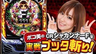 getlinkyoutube.com-ポコ美のCRシャカンナーFを実戦ブッタ斬り!(パチンコ新台実戦)