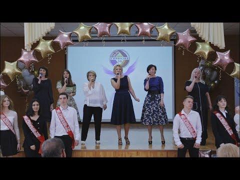 Выступление родителей и классных руководителей 11-х классов на последнем звонке 2019