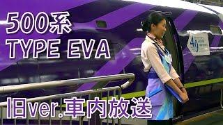 getlinkyoutube.com-【車内放送】山陽新幹線「500TYPE  EVA」こだま741号(EVA車内放送チャイム2種 新大阪-新神戸)