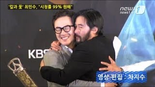 "getlinkyoutube.com-[눈TV] `칼과 꽃` 최민수 ""시청률 99% 원해"""