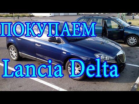 Покупаем авто. Проверка лянча дельта в Полоцке. We buy cars. Check Lancia Delta
