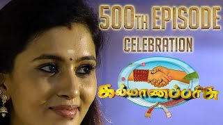 getlinkyoutube.com-Kalyana Parisu 500th  Episode Celebration Making Video - Gayatri