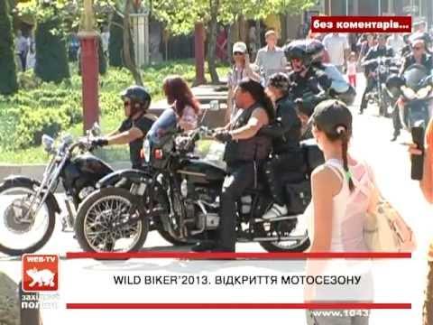 Wild biker'2013. Відкриття мотосезону