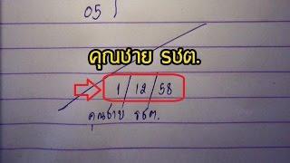 getlinkyoutube.com-ให้แล้ว หวยคุณชาย รชต. งวดวันที่ 1/12/58 (เลขสวยมากๆ)