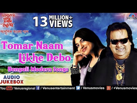 Tomar Naam Likhe Debo - Bappi Lahiri & Alka Yagnik Bengali Modern Songs (Audio Jukebox)