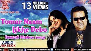 Tomar Naam Likhe Debo - Bappi Lahiri & Alka Yagnik | Bengali Modern Songs | Audio Jukebox | width=
