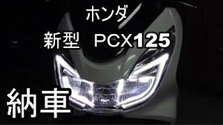 getlinkyoutube.com-2015新車 ホンダ PCX125 納車