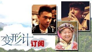 getlinkyoutube.com-《变形计》 X-change:忧郁美男子杨桐自杀求关注-Yang Tong Commit Suicide Raise Attention【湖南卫视官方版1080P】20141124