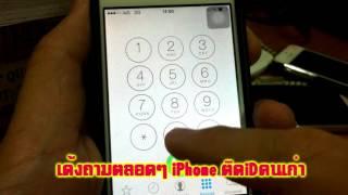 ลบเด้งถาม iCloud Apple iDเก่า password ในiPhone iOS10 9 iphone7 7Plus 6 6s ติดเด้ง ชอบถาม ไม่รู้รหัส