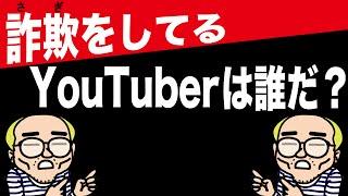 【暴露】プレゼント詐欺をしているYouTuberは誰だ??(PS4プレゼント企画)