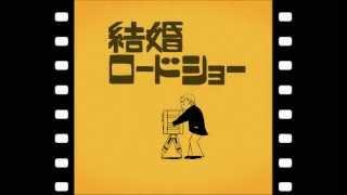 getlinkyoutube.com-結婚ロードショー【金曜ロードショーパロディ】 - マイブランド