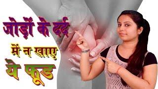 getlinkyoutube.com-जोड़ो में दर्द की समस्या Home Remedy For Knee Pain Problem (Joint Pain Remedies) Gharelu Upchar