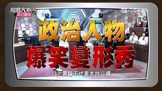 getlinkyoutube.com-【不代表本台立場!政治人物爆笑變形秀!】20151202 綜藝大熱門
