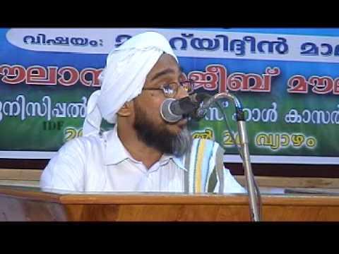 NAJEEB MOULAVI മുഹിയുദ്ദീന് മാല 3of15