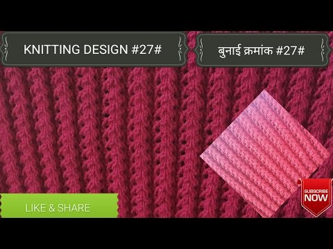Knitting Design #27# (HINDI)